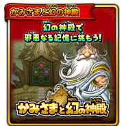 スクエニ、『星ドラ』でダンジョンイベント「かみさまと幻の神殿」開催! 宝箱ふくびき「幻の神殿チケットふくびき」も登場
