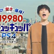 SIE、PS4が1万円引きで販売されるキャンペーンを実施! 12月16日より間宮祥太朗さんが出演する新TVCMを公開