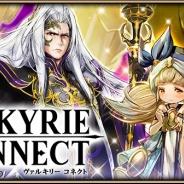 エイチーム、『ヴァルキリーコネクト』☆3新キャラの精霊使い「ニジ」を追加 期間限定ガチャ「スターフェス」前半には最高神「オーディン」が登場