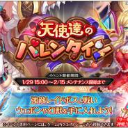 EXNOA、『神姫PROJECT A』で新バレンタイン限定キャラ2体が登場! 新バレンタイン限定キャラ2体登場!