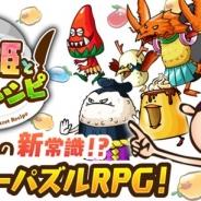 Nubee Tokyo、フィーバーパズルRPG『モモ姫と秘密のレシピ』の配信を開始 「がんばれ森川君2号」などの森川幸人氏がキャラと世界観を監修