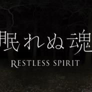 【PSVR】wise、映画の再発明をコンセプトにしたインタラクティブシネマ『眠れぬ魂』をリリース マルチエンディングを採用