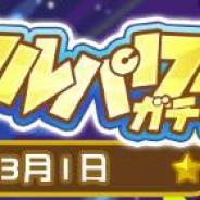 セガ、『ぷよぷよ!!クエスト』で「ぷよの日フルパワーガチャ」開催! 新キャラ「ひやくのウィッチ」と「ニャオルド」が新登場!