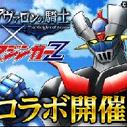 CROOZ、『アヴァロンの騎士』で永井 豪氏の大人気キャラクター、「マジンガーZ」、「グレートマジンガー」とのコラボレーションを実施