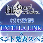 FGO PROJECT、特別番組「Fate/Grand Order ぐだぐだ放送局 『Fate/EXTELLA LINK』発売記念&新イベント発表SP」を6月6日21時に放送決定