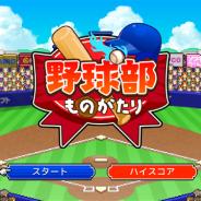 カイロソフト、部活動運営シミュレーションゲーム『野球部ものがたり』の配信を開始