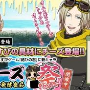ビジュアルワークス、『結ひの忍』に新キャラクター「チーズ(CV:高橋英則)」を追加 新イベント「迫りくる黒い狐」を開催