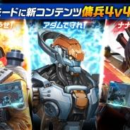 ネクソン、『HIDE AND FIRE』で新マップ、新キャラクターなどを含むアップデートを実施 対戦モードには新コンテンツ「傭兵4v4」が登場