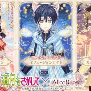 EXNOA、『Alice Closet』にて「満月をさがして」コラボ衣装がガチャに登場! スペシャルログインボーナスも