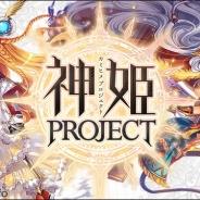 【TGS2016】DMM、『神姫PROJECT』をスマホアプリ化決定! 事前登録は今冬、DMM限定で来春先行配信