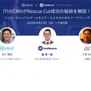 AdjustとironSource、ハイパーカジュアルゲーム向けマーケティングセミナーを開催…累計1億DLを達成した『Rescue Cut』成功の秘訣を大解剖!