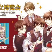 ビーグリー、KADOKAWAの大人気ライトノベル「まるマ」シリーズの公式イベント「眞魔国王立博覧会」を本日より3日間にわたって開催!