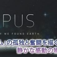 四荒八極、『OPUS 地球計画』をauスマートパス向けにサービス開始 ロボット「エム」の孤独と奮闘を描いた静かな感動の物語