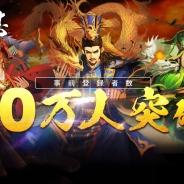 WeGames Japan、『大三国志』の事前登録者数が10万人を突破! Amazonギフトカード10万円分のリアル賞品プレゼント企画も開催決定