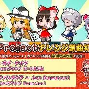 バンナム、『太鼓の達人プラス★新曲取り放題!』で「東方Project」アレンジ楽曲の配信を開始