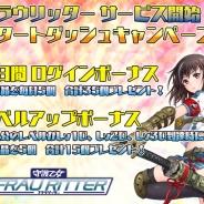 F2マーケティングジャパン、『守護乙女フラウリッター』のサービスを「TSUTAYA オンラインゲーム」で開始 スタートダッシュキャンペーンを実施
