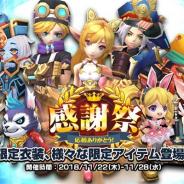 EYOUGAME、『Aetolia 冒険のラプソディー』で感謝祭イベントを開催 「竜紋システム」も実装