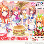 enish、『ごとぱず』で新イベント「五つ子ちゃんのバーガーショップ」を開催! 「バーガーショップ」オリジナル衣装も登場