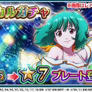 DeNA、『歌マクロス スマホDeカルチャー』で「スクールフェスで光速クライmax☆」を開催! ランカ・リーとシェリル・ノームの新衣装登場