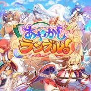 EXNOA、『あやかしランブル!』にて花嫁衣装の「★5白澤」「★4ヤコ」が新登場! 花嫁キャラとのレイドイベントも開始