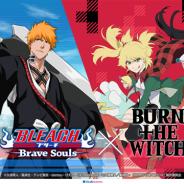 KLabの『BLEACH Brave Souls』がApp Store売上ランキングで228ランクアップの大幅躍進! 久保帯人先生の新作『BURN THE WITCH』コラボの影響で