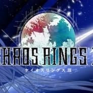 スクエニ、スマホ向け王道RPG『ケイオスリングス III』を欧米で発売開始