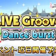 バンナム、『デレステ』でイベント「LIVE Groove Dance burst」を2月27日15時より開催