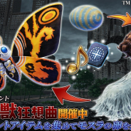 YUNUO GAMES、『47 HEROINES』でゴジラとのコラボイベント「三大怪獣狂想曲」を開催!