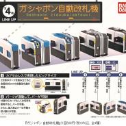 バンダイ、『ガシャポン 自動改札機』を20年12月第4週より順次発売!