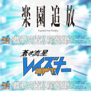 バンナム、『スーパーロボット大戦X-Ω』で「楽園追放」と「蒼き流星SPTレイズナー」が期間限定で参戦すると予告
