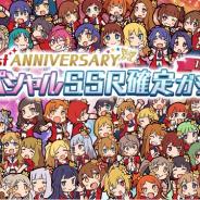 【Google Playランキング(6/21)】「1st AnniversaryスペシャルSSR確定ガシャ」開始の『ミリシタ』が56位→24位 「弱虫ペダル」コラボ開始の『あんスタ』は6ランクアップ