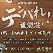 NCジャパン、『雀龍門M』で長澤茉里奈さん、井出洋介さんらが出演する公式番組「テンパれ!雀龍荘!」の当日企画を発表!配信は本日20時スタート