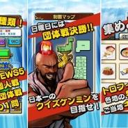 サクセス、『日刊クイズ ケンミン対戦』のiOS版を配信開始