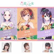KLab、『ラピスリライツ』より「この花は乙女」のユニットPV、新曲「いのち短し、繚乱乙女」MVを公開!