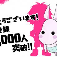 オルトプラスと集英社、『シンエンレジスト』の事前登録数が5万人を突破 漫画家nini先生によるデフォルメイラスト初公開