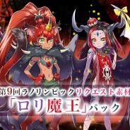KADOKAWA、『ラノゲツクール』で第9回「ラノリンピック」のリクエスト素材「ロリ魔王」パックを配信開始!