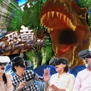ダズル、7月27日から「VR恐竜ツアーズ」を期間限定でオープン 「徳島県立あすたむらんど」にて