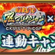 クルーズとForGroove、GREE『NARUTO 忍コレクション』と『H×H トリプルスターコレクション』がゲーム内で連動キャンペーンを実施