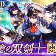 エイチーム、『ヴァルキリーコネクト』新イベント「追憶の双剣士」を開催 ☆3新キャラクターの苑神「モリー」、 提督「ノージア」も追加