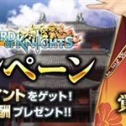 Aiming、『ロードオブナイツ』でスクエ二のドラマティック三国志RPG『三国志乱舞』とのコラボイベントを開催!