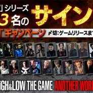 enish、『HiGH&LOW THE GAME ANOTHER WORLD』のリリース日までの期間限定でシリーズ出演者のサイン色紙プレゼントキャンペーンを実施