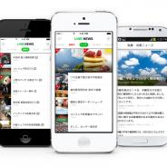 LINE、メディアサービス「LINE NEWS」をリニューアル…進む『LINE』のポータル化