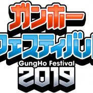 ガンホー、「ガンホーフェスティバル2019」を4月14日に愛知・イオンモール常滑で開催 新降臨ダンジョントレジャー「ホイップ 降臨!」など来場者プレゼントも