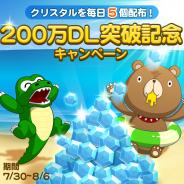 バンダイナムコゲームス、『LINE ワニワニパニック』が200万DLを突破! 記念キャンペーンと宝船イベントを開始