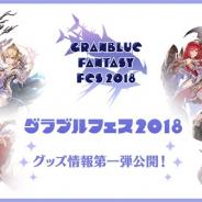 Cygames、12月15日、16日開催予定の『グラブル』の大型イベント「グラブルフェス2018」のグッズ情報第一弾を公開!