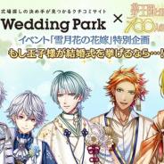 ウェディングパークとジークレスト、『夢王国と眠れる100人の王子様』で実在の結婚式場を紹介する特設サイトを公開