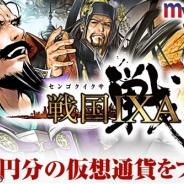 スクエニ、人気ブラウザゲーム『戦国 IXA』を「my GAMECITY」で提供開始 光姫や300GCコインがもらえるキャンペーン実施中!