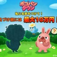 LINE、『LINE ポコパンタウン』で近日登場予定の新キャラクター名前応募キャンペーンを実施 採用者には最大10万円の賞金をプレゼント!