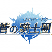 f4samurai、『オルタンシア・サーガR』繁体字版を3月末にリリース決定 めんとりとのコラボLINEスタンプやバレンタインイベント情報も