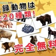エニウェア、幼児向け知育アプリ第4弾『みんなの動物カード』をリリース 動物の名前や特徴を自然に学ぶことができる